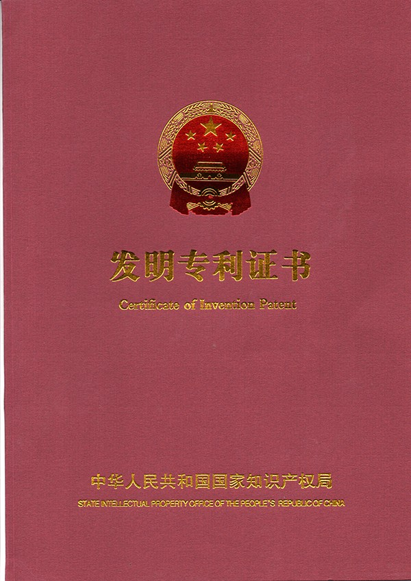 增强剂专利11.jpg